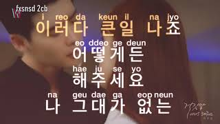 [KARAOKE] Park Boram - Please Say Something, Even Though It Is A Lie