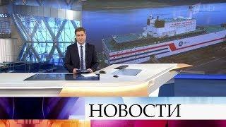 Выпуск новостей в 10:00 от 14.09.2019