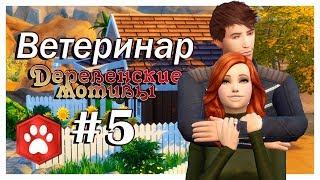 """The Sims 4 """"Кошки и собаки""""   Ветеринар #5 Подруга"""