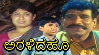 Latest Kannada Movie | Kannada movie 2018 | Aralida Hoo kannada Full Movie |
