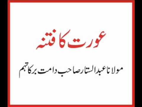 Maulana Abdus Sattar   Aurat Ka Fitna 1 of 2   YouTube