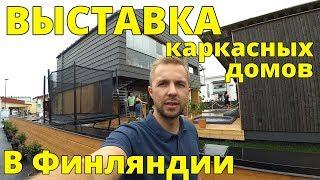 видео Выставка домостроения в Mikkeli, Финляндия