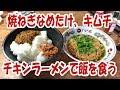 焼ねぎなめたけ、キムチ、チキンラーメンで飯を食う!【大盛り】【飯動画】【飯テロ】