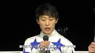 20181115ブロッサムカップ 桑村真明騎手