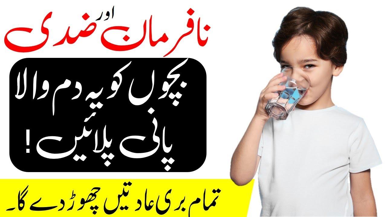 Download Nafarman Aulaad Ko Farmabardar Banane Ka Wazifa/Ziddi Bacho Ke Liye Khas Wazifa/Islamic Wazaif