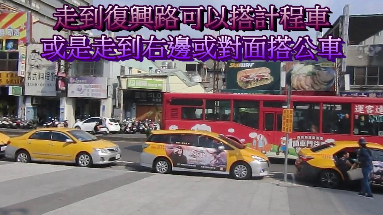 臺中火車站新站轉乘公車走法-後站 - YouTube