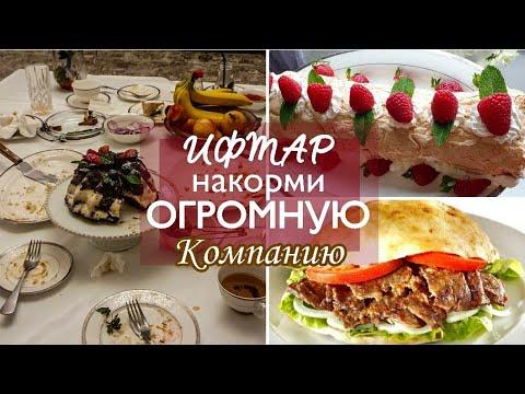 ИФТАР НА 10 МУЖИКОВ: Готовь Со Мной 💫 Рецепт Вкусного Чечевичного Супа💫 Пита с Мясом💫 Мохито 🤩