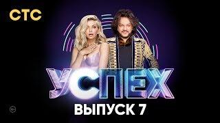 Шоу Успех Выпуск 7