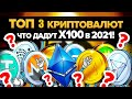 ТОП - 3 КРИПТОВАЛЮТЫ 2021, МОНЕТЫ КОТОРЫЕ ДАДУТ ИКСЫ . FEG Token, Kishu inu, Gamesafe