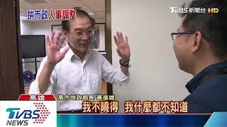 傳8/1改組小內閣 韓國瑜:改組勢在必行
