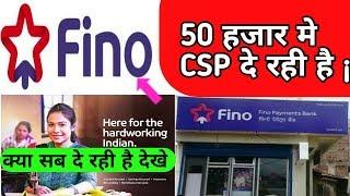 FINO PAYMENT BANK CSP - फिनो बैंक का CSP के लिए 50000 देना होगा fino distric ब्रांच को मिलेगा ये सब#