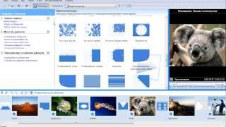 Урок по программе Windows Movie Maker