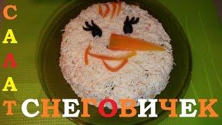 Как приготовить Новогодний салат снеговичек из кальмаров и крабового мяса