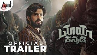 Maya Kannadi | Kannada 2K Trailer | Prabhu Mundkur | Kaajal Kunder | Abhishek SN