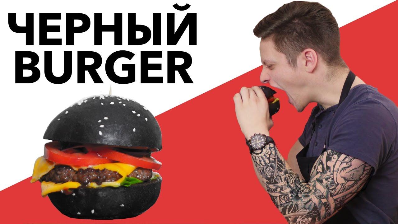 Черный бургер. Простой и вкусный рецепт от [Рецепты Bon Appetit]