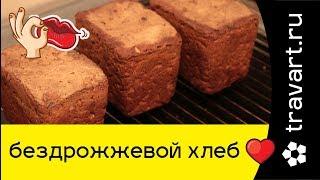 Хлеб на закваске с семечками.  Бездрожжевой хлеб на хмелевой закваске(, 2017-11-08T16:08:39.000Z)