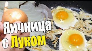 Яичница с Луком от Pumibu