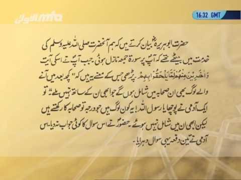 Prophecy about Ahmadiyya Muslim Community