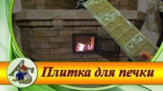 видео Какой плиткой лучше обложить печь или облицевать камин