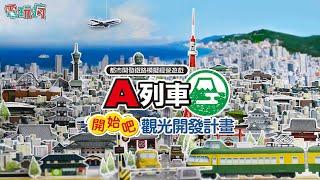 《A 列車 開始吧 觀光開發計畫》中文版 暌違多年的鐵道模擬經營正統續作正式登陸 Switch 平台