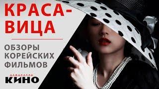 Красавица (Haeeohwa) — Обзоры корейских фильмов