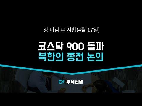 (장 마감 후 시황) 0417 - 코스닥 900 돌파 북한의 종전 논의