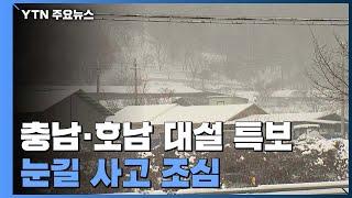 충청·호남·제주 대설 특보...눈길 사고 조심 / YTN