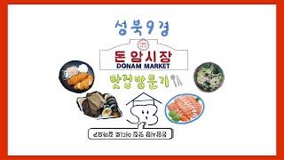 [성북9경] 돈암시장 맛집 방문기 (바삭한 돈까스 맛집…