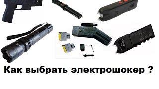 Как выбрать электрошокер(Как выбрать электрошокер В этом видео я расскажу вам как выбрать электрошокер для определенных целей,..., 2014-02-21T20:36:05.000Z)