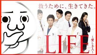 木村拓哉ドラマ『A life』の初回放送が迫っている。 草なぎ剛のドラマ『...