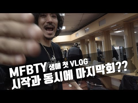[VLOG/1] MFBTY 전지적 대기실 시점  / MFBTY National Tour Concert Behind