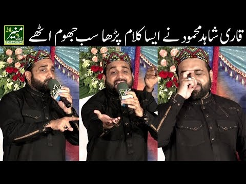 Beautiful Naat 2018 - Qari Shahid Mahmood New Naats 20172018 - Best Urdu/Punjabi Naat 2018