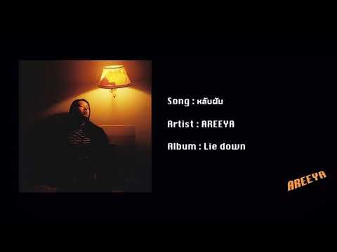 ฟังเพลง - หลับฝัน Areeya - YouTube
