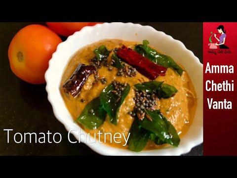 ఇడ్లీ దోశ లోకి టమాటా చట్నీ ఇలా ఒక్కసారి చేసి చూడండి//Tomato Chutney Recipe In Telugu//Tomato Pachadi