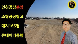 인천공장매매 검단공장 대형차출입 165평 소형공장창고 …