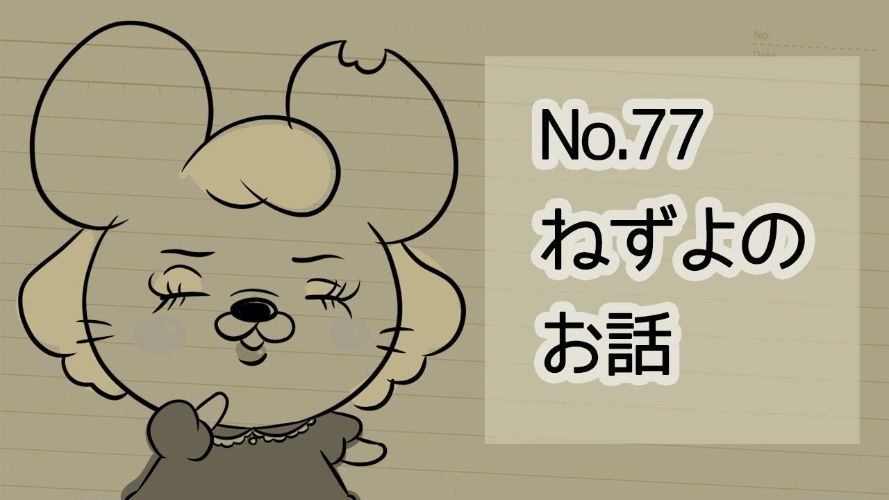 【No.77】ねずよのお話【ねずよ姐さん再び】