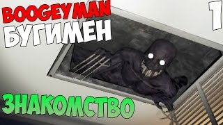 - 5 НОЧЕЙ С БУГИМЕНОМ FNAF BOOGEYMAN ЗНАКОМСТВО
