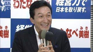 【参院選】比例で自民党の渡辺美樹氏(新)が当選(13/07/22)