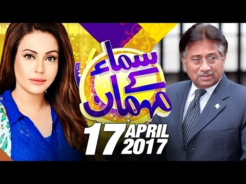 Pervez Musharraf Exclusive | Samaa Kay Mehmaan | SAMAA TV | 17 April 2017