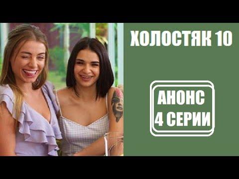 Анонс 4 серии шоу Холостяк 10 сезон Украина. Холостяк 10 сезон 4 серия. Холостяк 10 сезон 4 выпуск.