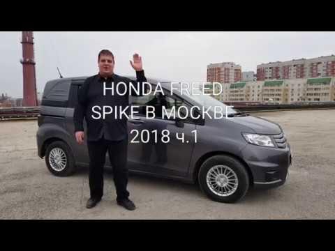 Honda Freed Spike. Первый нормальный обзор.