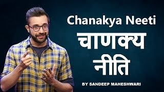 चाणक्य नीति | Chanakya Neeti - By Sandeep Maheshwari