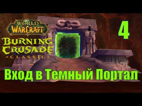 ОТКРЫТИЕ Темного Портала 2 июня 2021 года  World of Warcraft Burning Crusade Classic