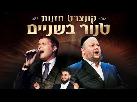 קונצרט חזנות - טנור בשניים | יצחק מאיר הלפגוט & אוהד מושקוביץ במופע ענק | LIVE