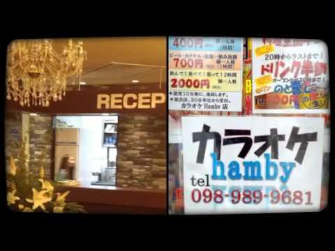 Karaoke Hamby Okinawa