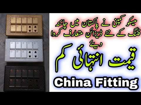 China Fitting Electrical Board | China Fitting Sheet | Electric Switch Board Price In Pakistan