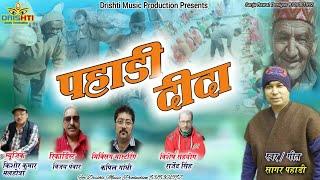 PAHADI DIDA SAGAR PAHADI LATEST GARHWALI SONG 2019 DRISHTI MUSIC PRODUCTION
