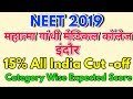 MGMC INDORE :- Category Wise Expected Cut Off 2019|MGMC-15% AIQ Cut Off | STATE QUOTA CUT OFF