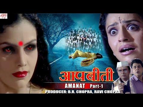 AapBeeti-AMANAT -Part-1     BR Chopra Superhit Hindi TV Serial