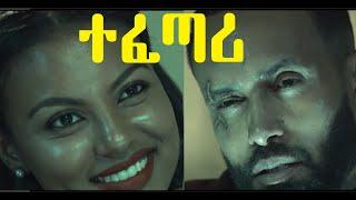 ተፈጣሪ ሙሉ ፊልም Tefetari full Ethiopian film 2020